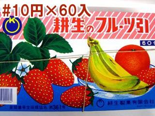 フルーツ引き