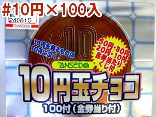金券当10円玉チョコ