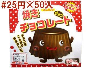 おみくじ付 焼きチョコレート