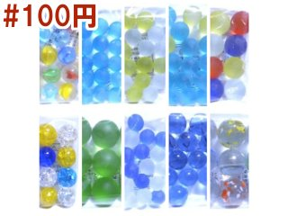 #100円ビー玉各種