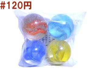 120円ビー玉
