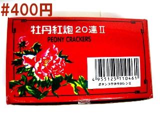 牡丹紅焔20連2