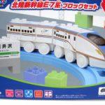 北陸新幹線E7系ブロックセット