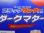 ブラックサンダーダークマター