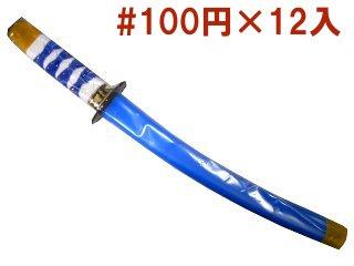 カジュアル日本刀