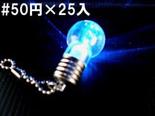 ピカっと閃く電球ライト