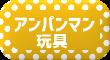 2019info2-中型男女アンパンマン玩具アイコン