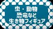 2019info2-中型男子生体フィギュア