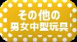 2019info2-中型男女その他