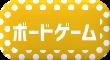 2019info2-中型男女ボードゲーム