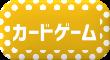 2019info2-中型男女カードゲーム