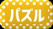 2019info2-中型男女パズル