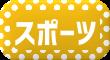 2019info2-中型男女スポーツ