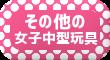 2019info2-中型女子その他