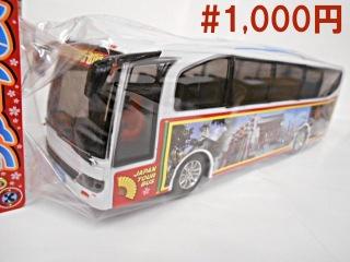 ジャパンツアーバス