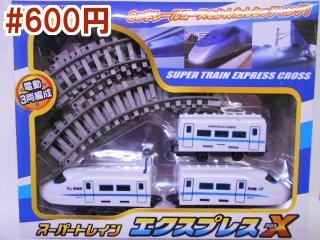 スーパートレインエクスプレスX