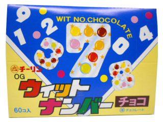 ウィットナンバーチョコ箱画像