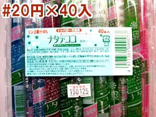 20円ナタデココゼリー