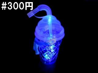 光るソフトクリーム型ボトル