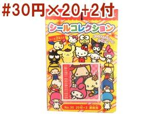 サンリオキャラクターシールコレクション