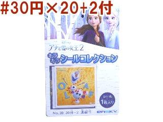 アナと雪の女王2キラキラシールコレクション