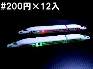 光る特急ボールペン