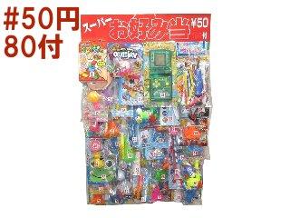 千田 50円×80男女兼用スーパーお好み当て