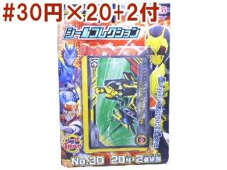 仮面ライダー01シールコレクション