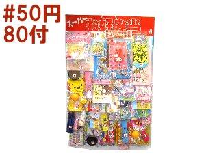 千田 50円×80女の子スーパーお好み当て