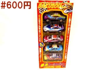 爆走レーシングカー
