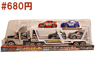 GTトランスポーター