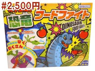 ガチンコ恐竜フードファイト