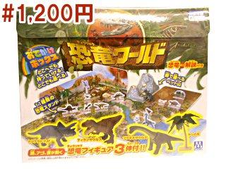 おでかけボックス 恐竜ワールド