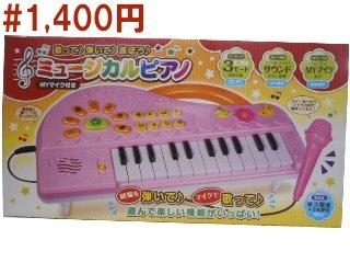 ミュージカルピアノ