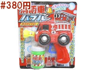 消防車バブル