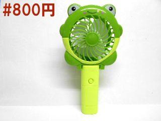USB充電式扇風機カエル型
