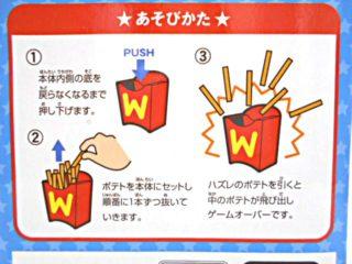 フライdeポテトゲーム遊び方