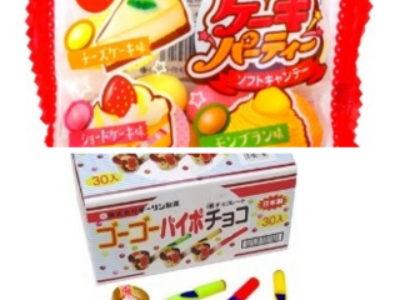 新入荷商品の御案内(駄菓子各種)