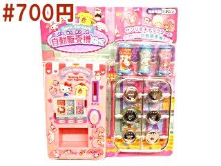 サンリオキャラクターズ自動販売機ごっこ