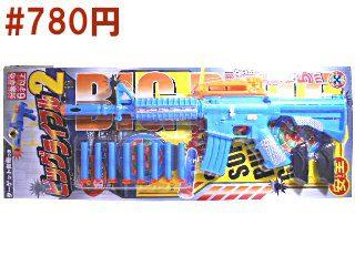 ビッグライフル2