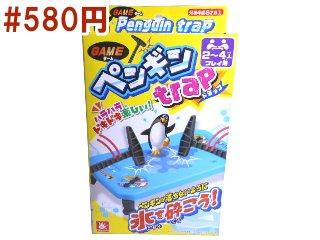 ペンギントラップ