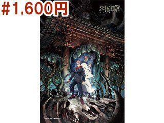 呪術廻戦ジグソーパズル300ピース