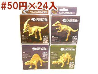 くみたて化石恐竜