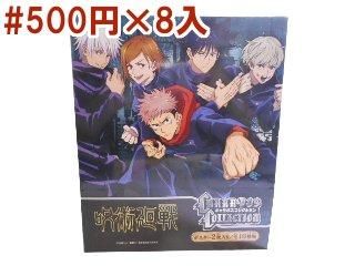 呪術廻戦キャラポスコレクション(BOX)
