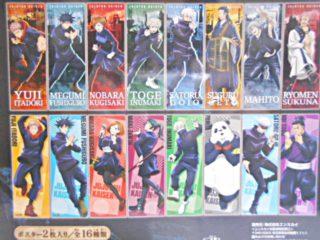 呪術廻戦キャラポスコレクション(BOX)全種