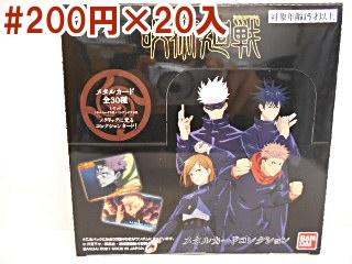 呪術廻戦メタルカードコレクション(BOX)