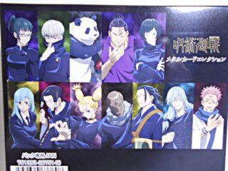 呪術廻戦メタルカードコレクション(BOX)キャラ