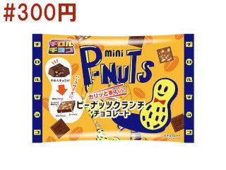 ピーナッツクランチチョコレート大袋