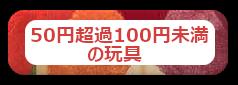 51円から99円の玩具
