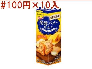 コアラのマーチ発酵バター